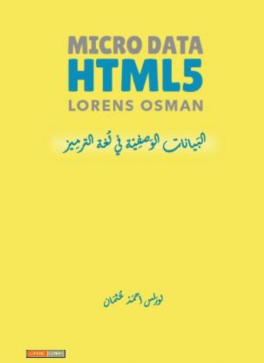 Micro Data in HTML5 -Arabic